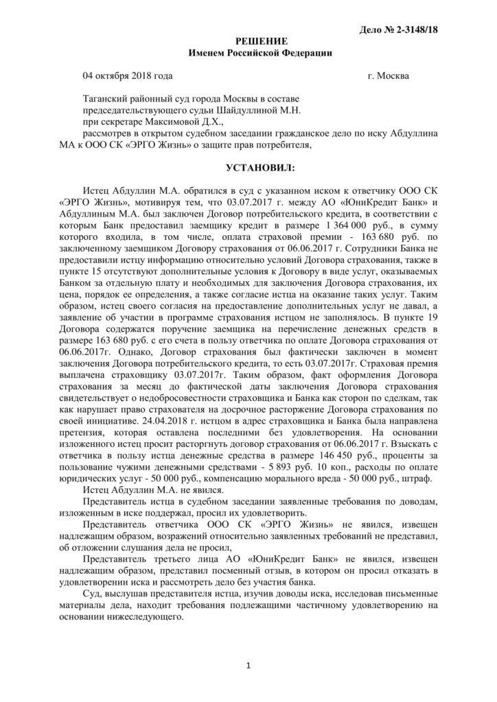 Delo_02-3148_2018_Reshenie_dokument_-_obezlichennaya_kopia-1