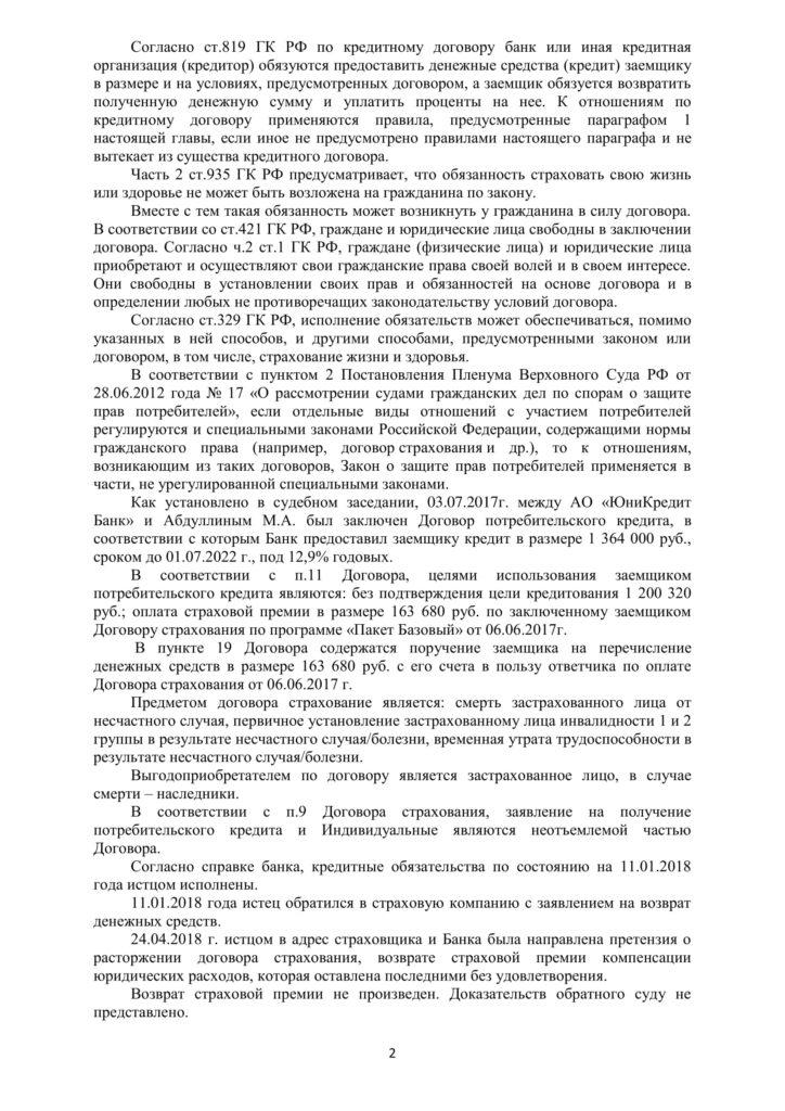 Delo_02-3148_2018_Reshenie_dokument_-_obezlichennaya_kopia-2