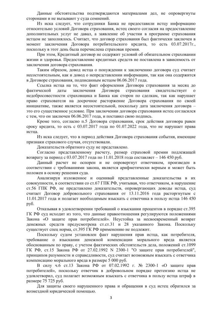 Delo_02-3148_2018_Reshenie_dokument_-_obezlichennaya_kopia-3
