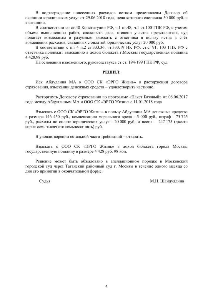 Delo_02-3148_2018_Reshenie_dokument_-_obezlichennaya_kopia-4