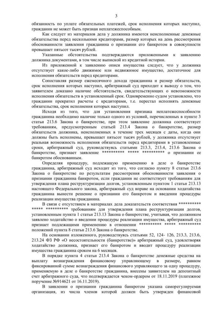 Панферова Банкротство-3