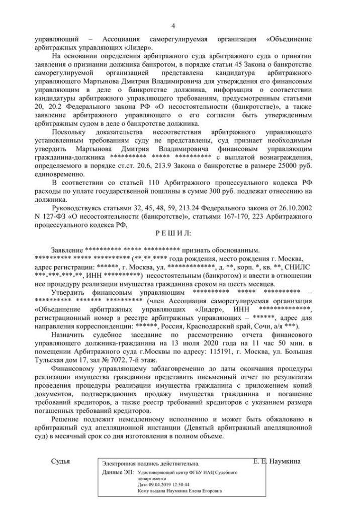 Панферова Банкротство-4