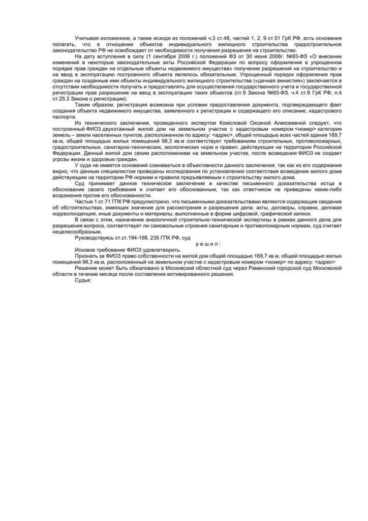 Решение раменское легализация-2