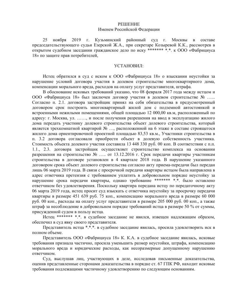 REShENIE_DDU-1