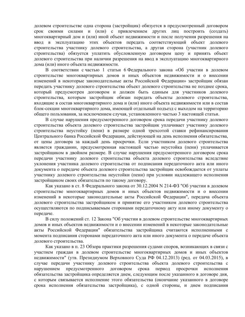 REShENIE_DDU-3