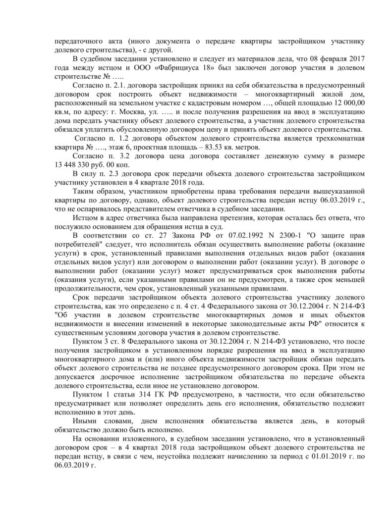 REShENIE_DDU-4
