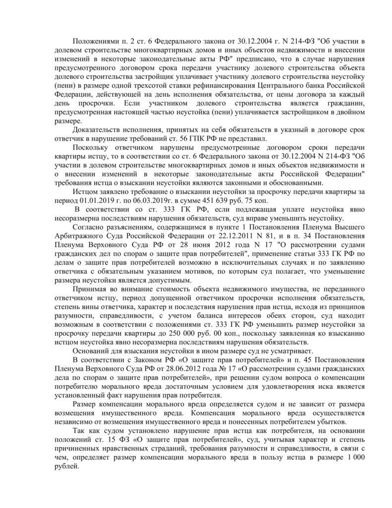 REShENIE_DDU-5