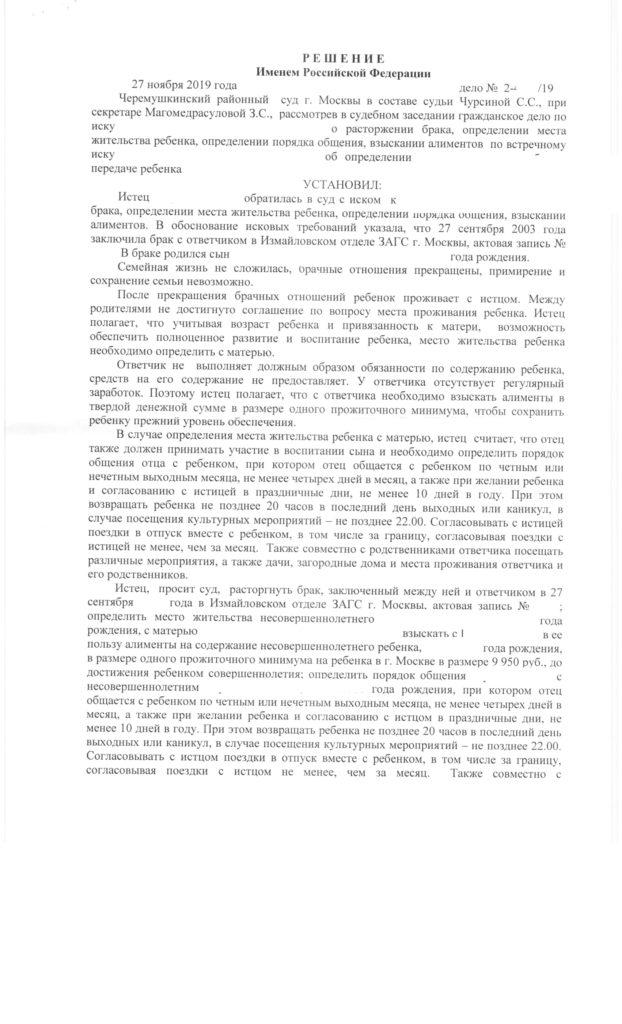 Reshenie_omzhr_obezlichennoe-1