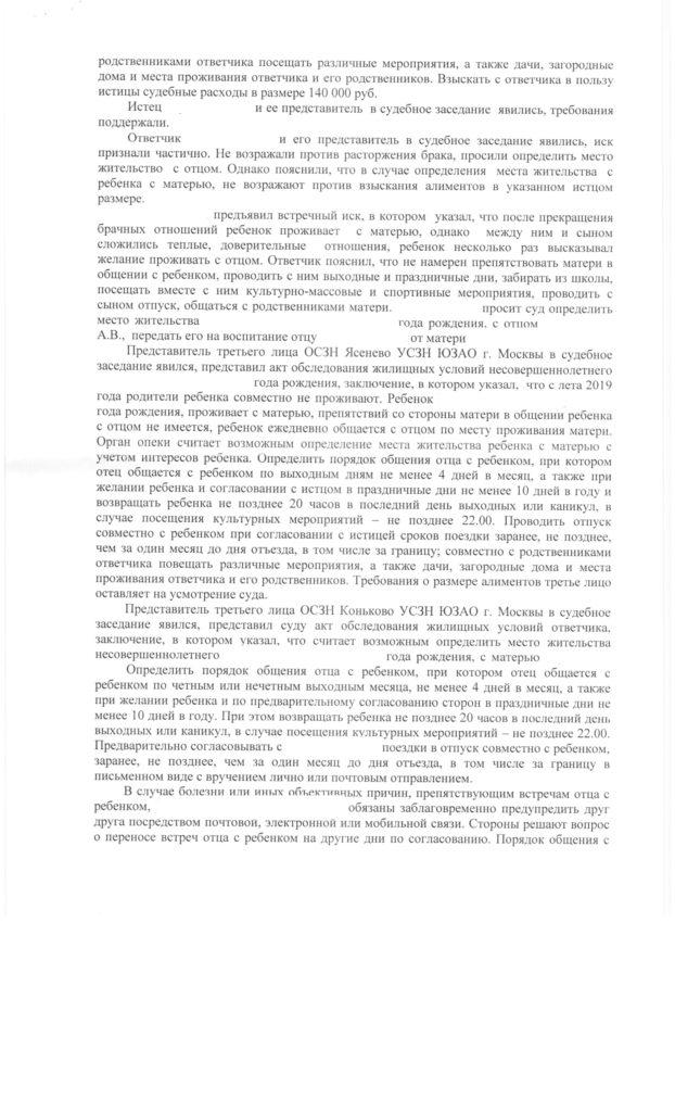 Reshenie_omzhr_obezlichennoe-2