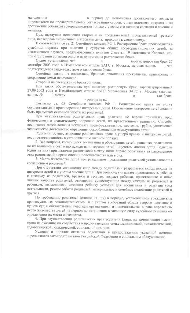 Reshenie_omzhr_obezlichennoe-3