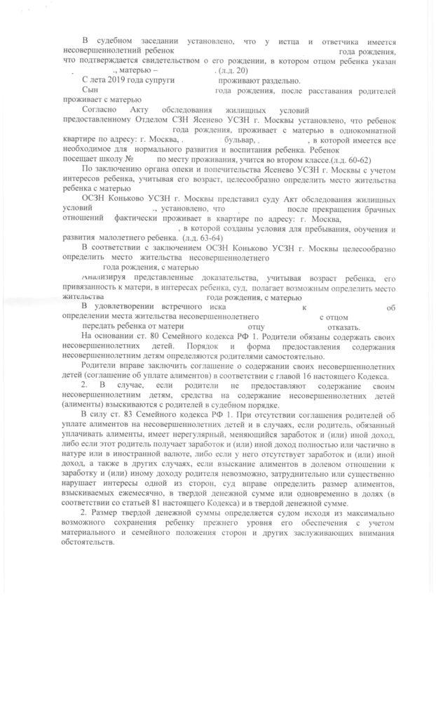 Reshenie_omzhr_obezlichennoe-4