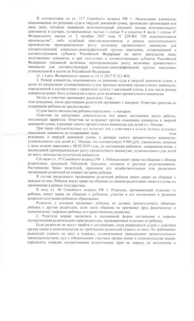 Reshenie_omzhr_obezlichennoe-5