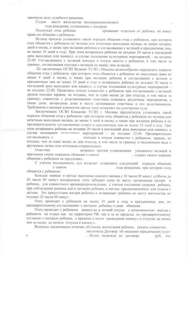 Reshenie_omzhr_obezlichennoe-6