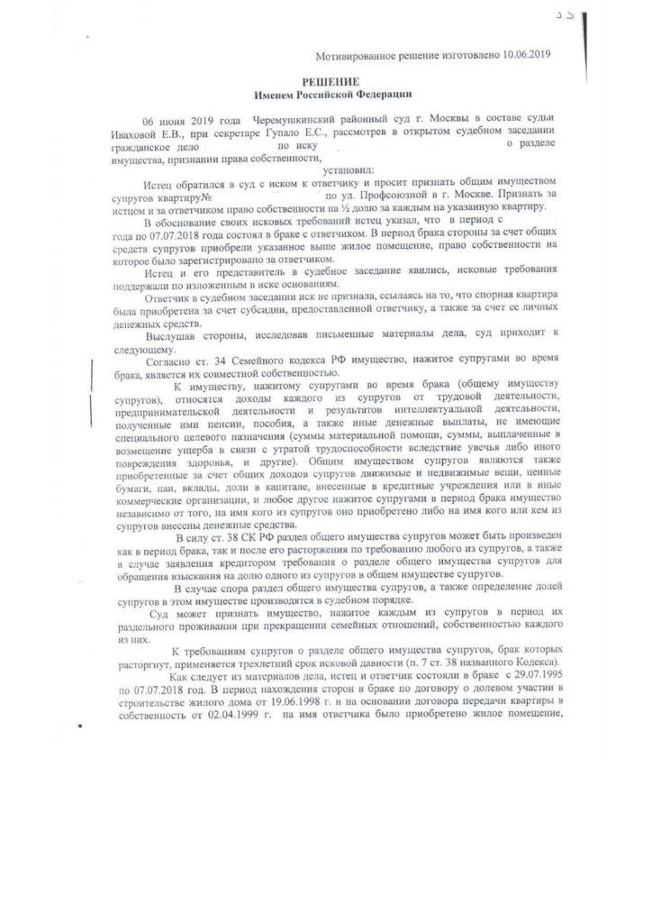 Reshenie_razdel-1