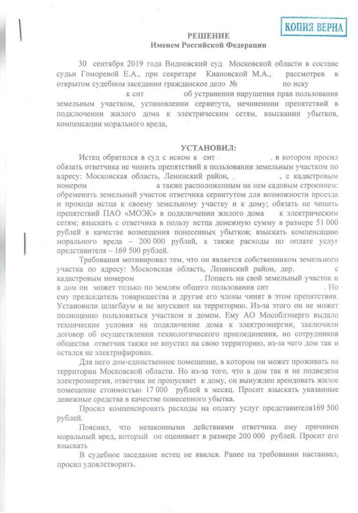 servitut-1 (1)