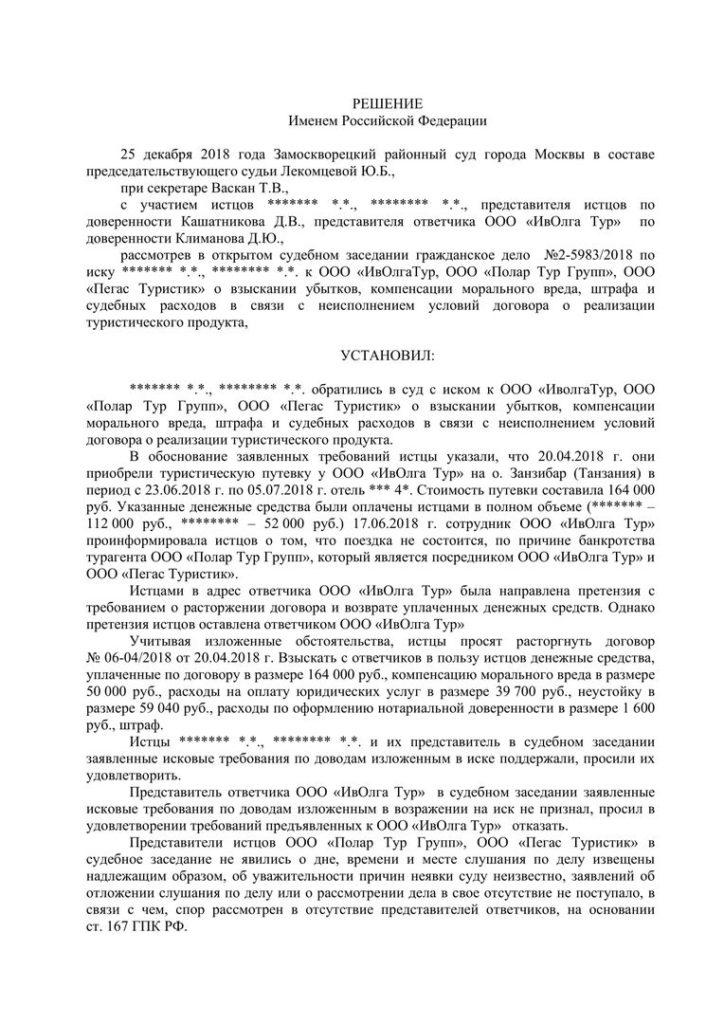 zpp-putevka (1)