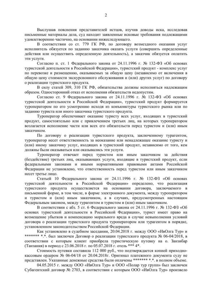 zpp-putevka (2)