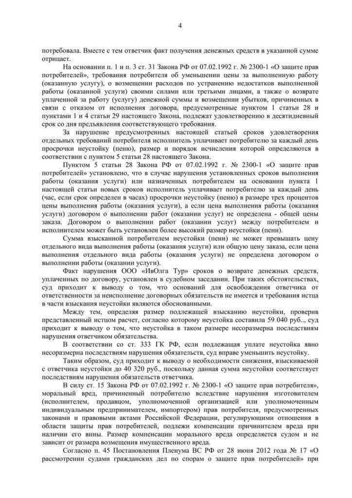 zpp-putevka (4)