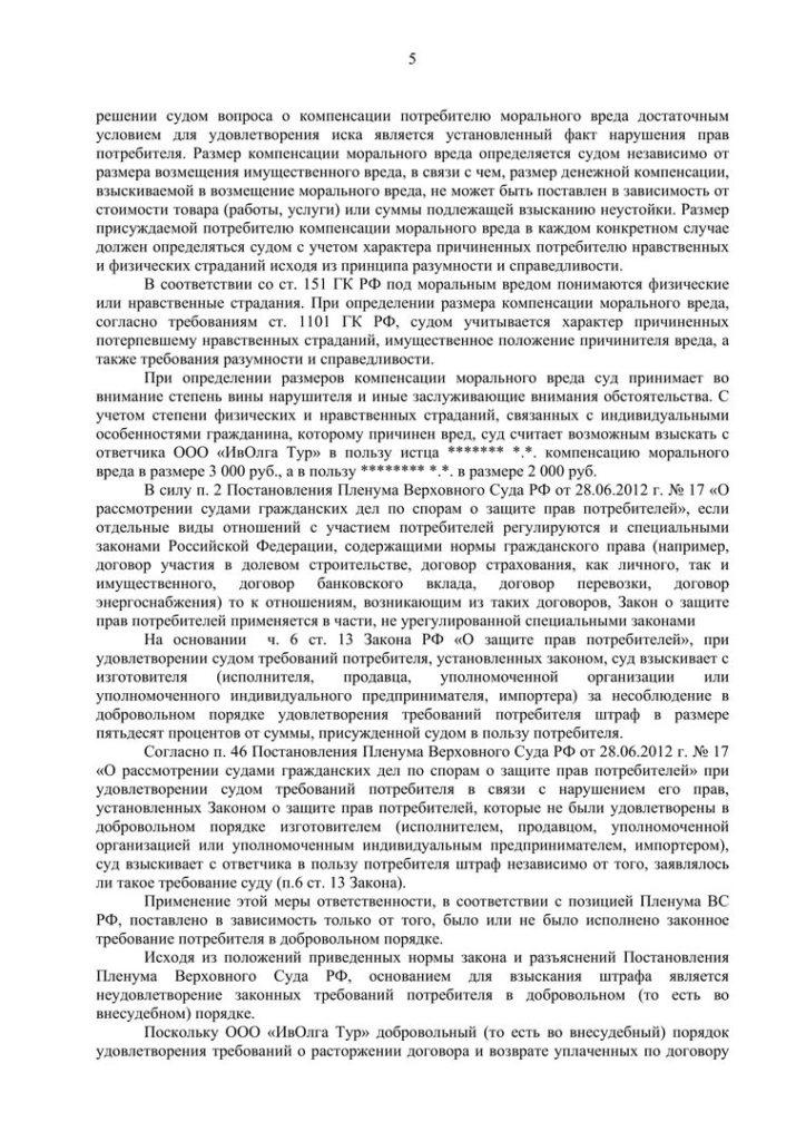 zpp-putevka (5)