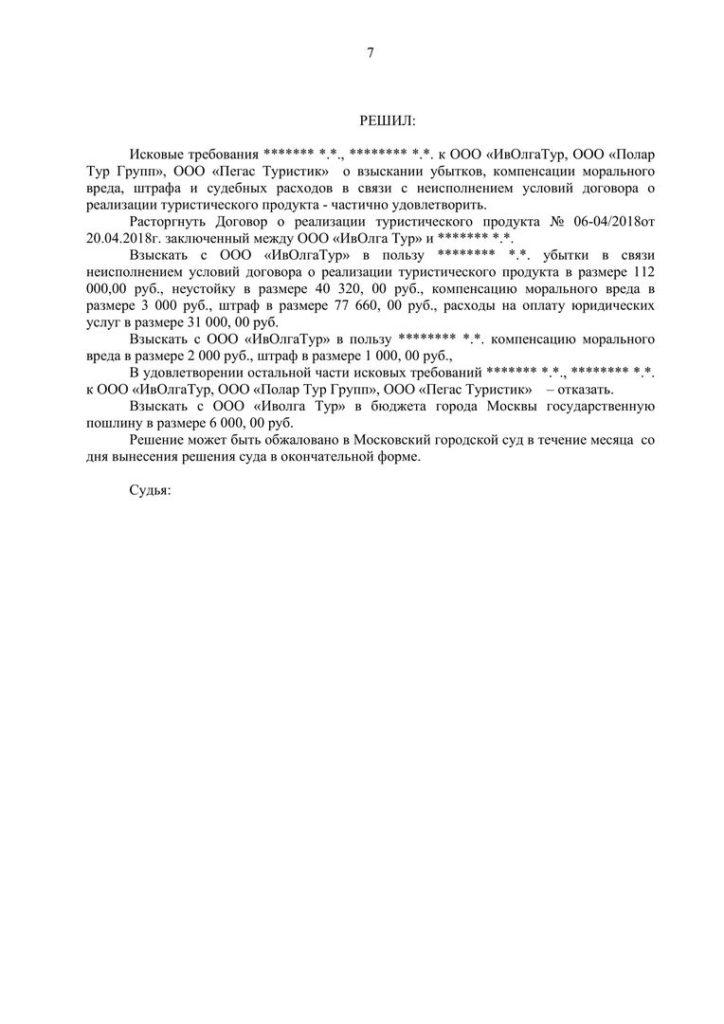 zpp-putevka (7)