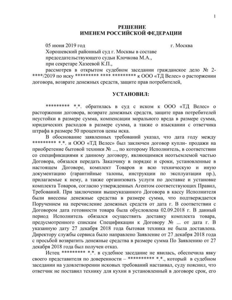 zpp-tovar-reshenie (1)-min