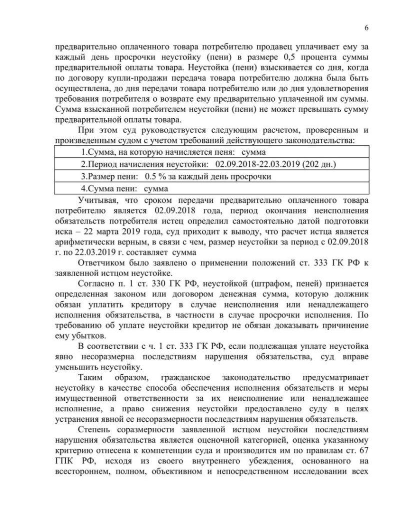 zpp-tovar-reshenie (11)-min