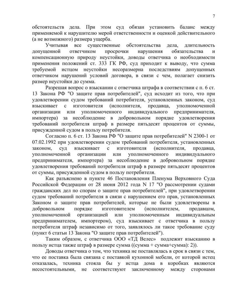 zpp-tovar-reshenie (13)-min