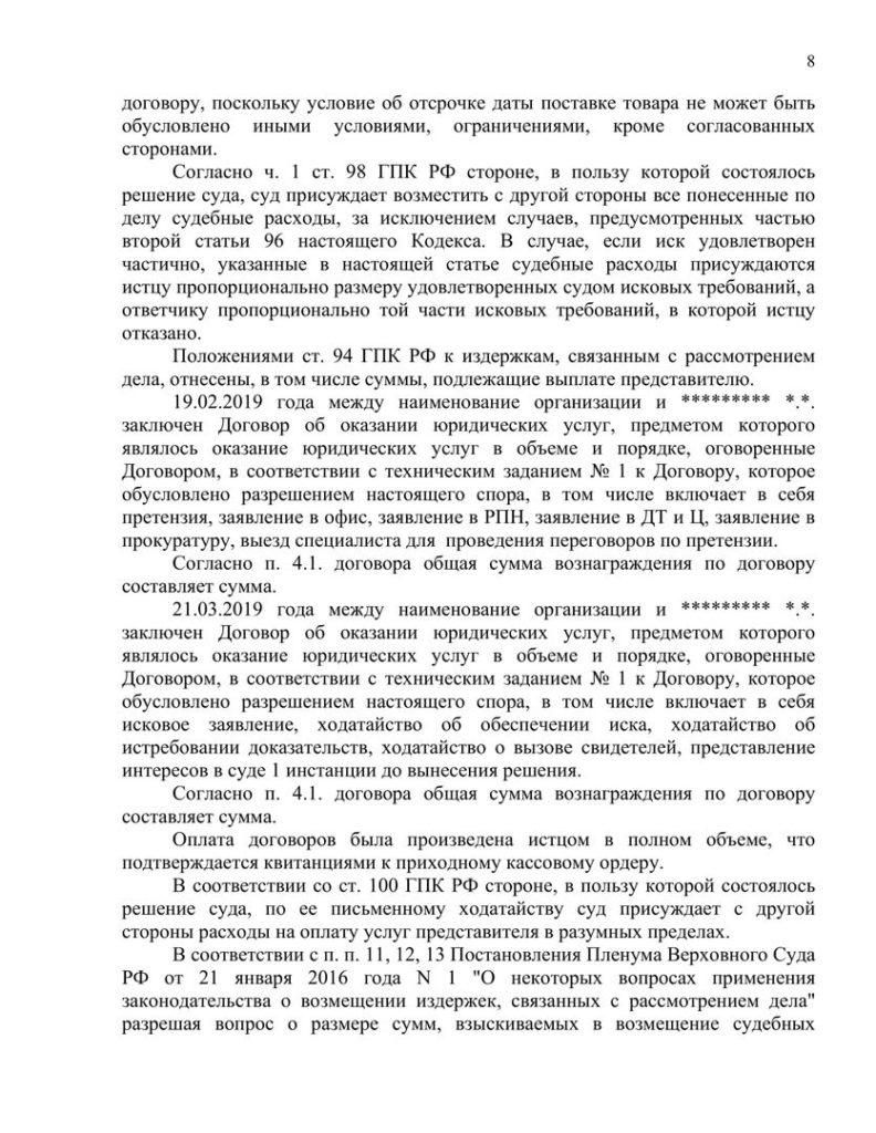zpp-tovar-reshenie (15)-min