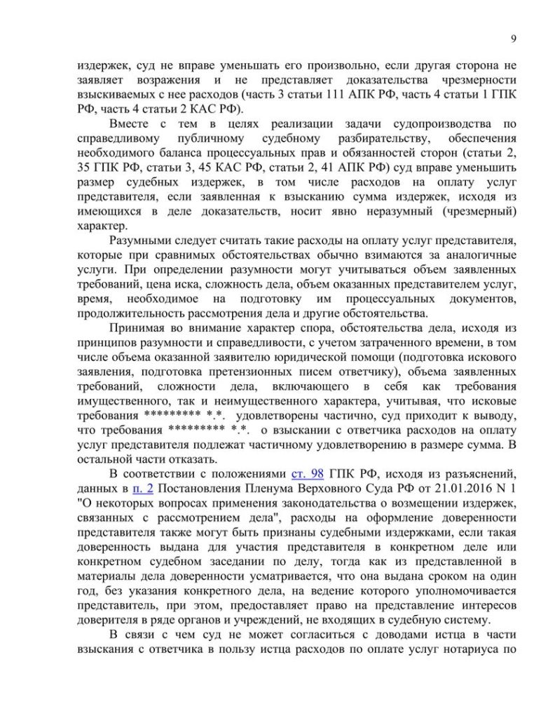 zpp-tovar-reshenie (17)-min