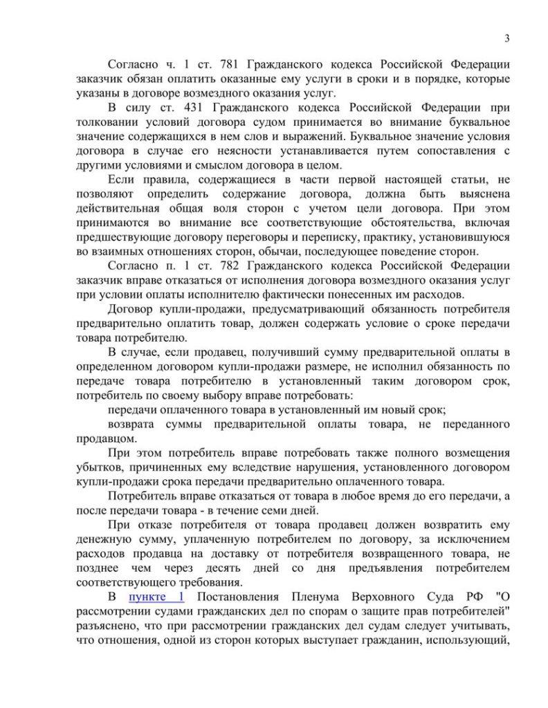 zpp-tovar-reshenie (5)-min