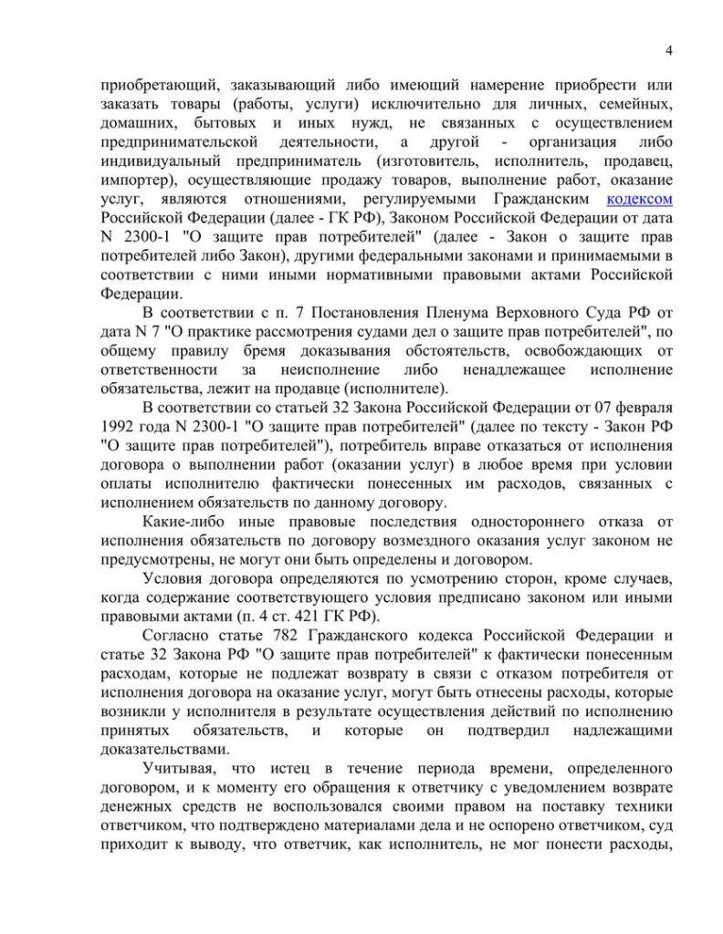 zpp-tovar-reshenie (7)-min