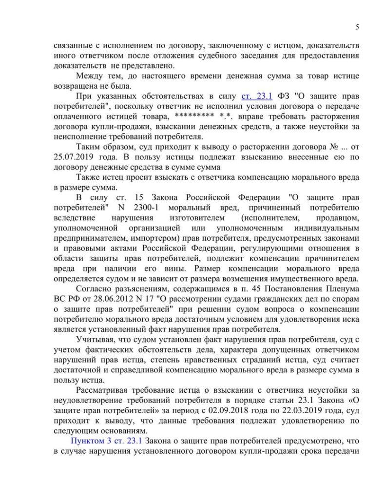 zpp-tovar-reshenie (9)-min