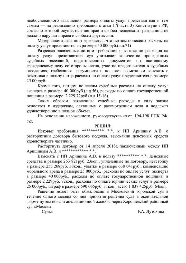 zpp-usluga (12)