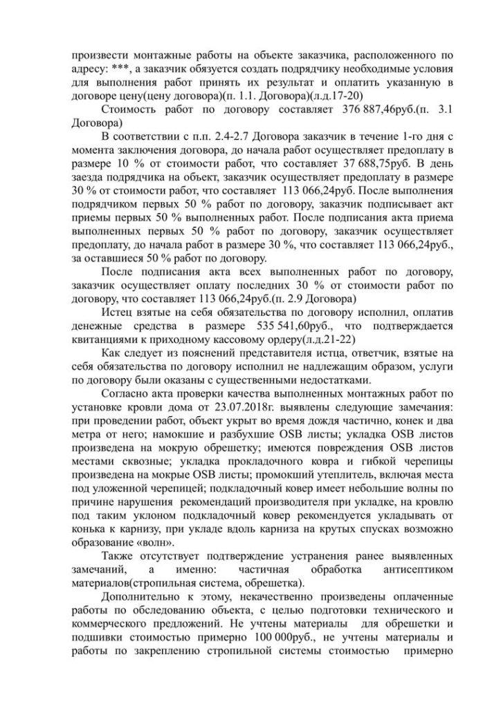 zpp-usluga (5)