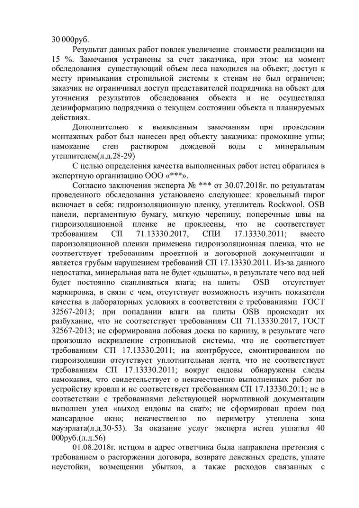 zpp-usluga (6)
